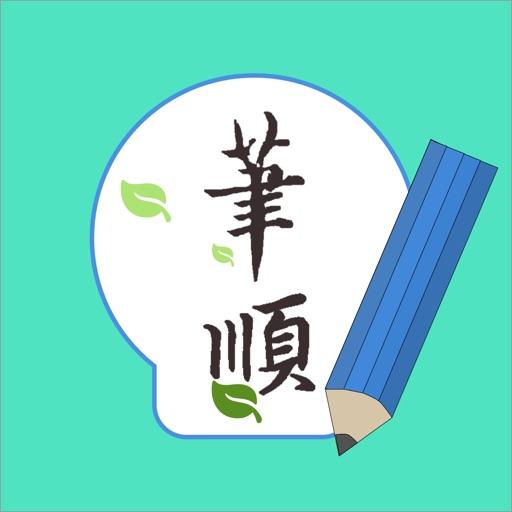常用漢字筆順