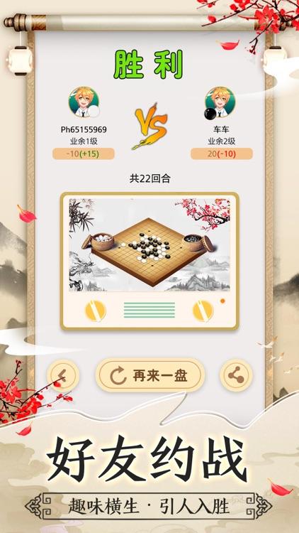 五子棋—双人联机五子棋小游戏 screenshot-5