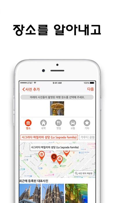 Screenshot for 다오 - 다녀오다 , 다오! in Colombia App Store