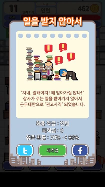 내꿈은 정규직 screenshot-4