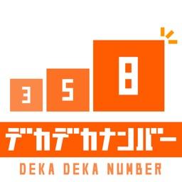 デカデカナンバー - 数字のパズルゲーム