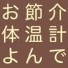 体温計よんで(お節介VISIONシリーズ)
