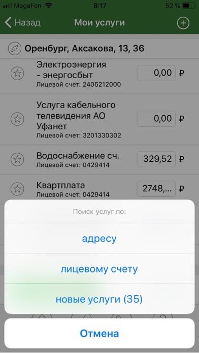 ОФИС.MobileСкриншоты 2