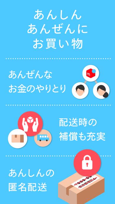 メルカリ(メルペイ)-フリマアプリ&スマホ決済 ScreenShot4