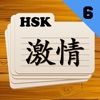 Chinese Flashcards HSK 6