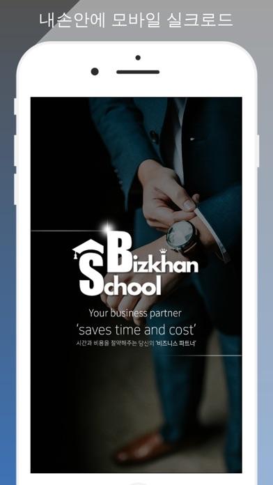 Screenshot #1 for SchoolBizKhan