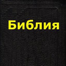 Библия (Russian Bible)