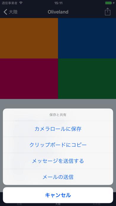 世界の国旗: FlagDict+のおすすめ画像5