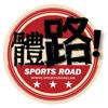 體路 Sportsroad