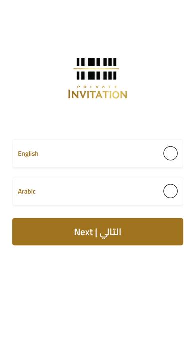 دعوة خاصةلقطة شاشة2
