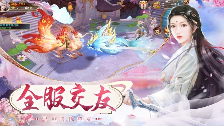 完美修仙传 screenshot-4