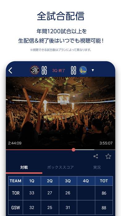 NBA Rakuten ScreenShot1