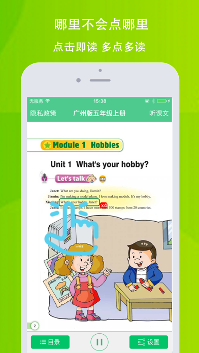 点击获取小树英语—广州版五年级上册英语