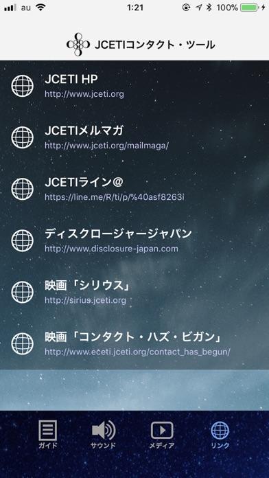 JCETIコンタクト・ツールのおすすめ画像4