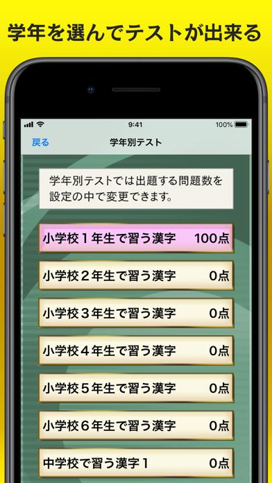 書き取り漢字練習 ScreenShot6