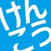 けんこうフィットNEWS - iPhoneアプリ