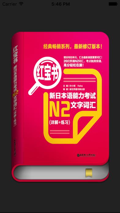 红宝书·新日本语能力考试N2文字词汇(详解+练习)のおすすめ画像3