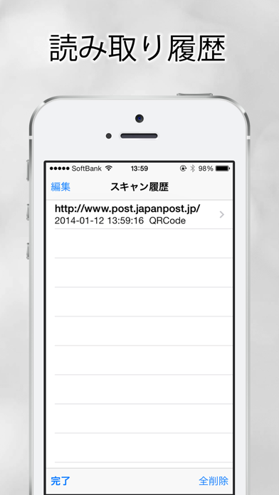 QRコードリーダー - QRコード読み取り ScreenShot1