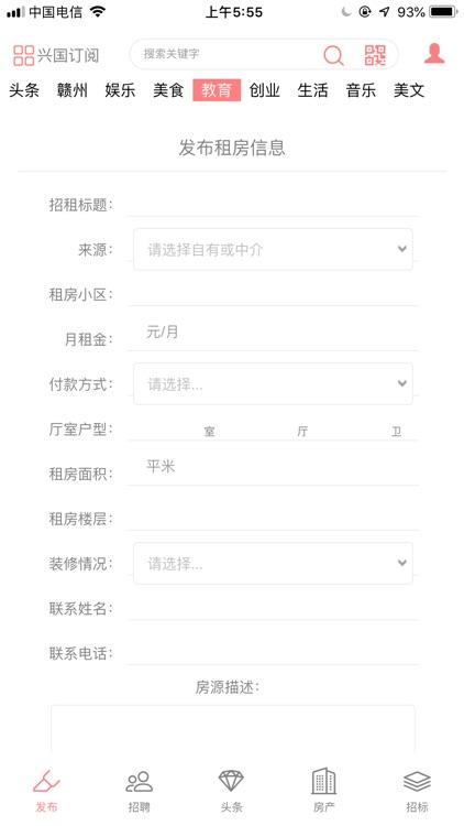 兴国订阅 screenshot-6