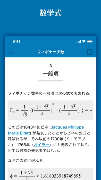 ミニペディア - オフラインウィキペディア ScreenShot3