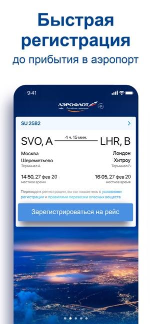 Аэрофлот купить билеты на самолет официальный что нужно для заказа авиабилета