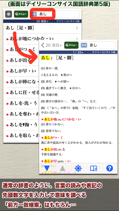 デイリーコンサイス国語・英和・和英【三省堂】のおすすめ画像3