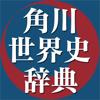 角川世界史辞典