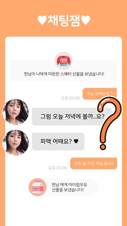 러브잼 소개팅 - 그와 그녀가 만나다 screenshot-6