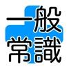大人の雑学・教養・一般常識 - iPhoneアプリ