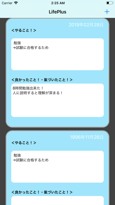 LifePlus screenshot 1