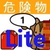 危険物乙1類取扱者試験問題集lite りすさんシリーズ - iPhoneアプリ