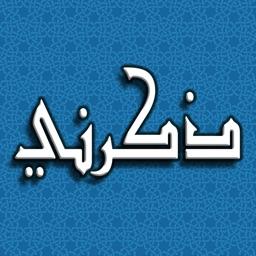 ذكرني الاذكار | حصن المسلم