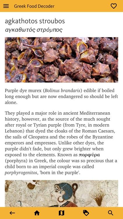 Greek Food Decoder screenshot-8