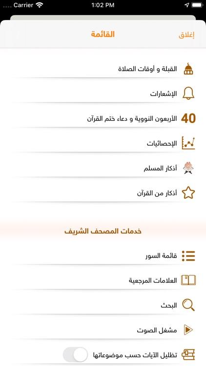 Golden Quran | المصحف الذهبي screenshot-5