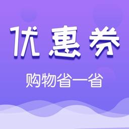 高佣联盟-购物省钱的优惠券app