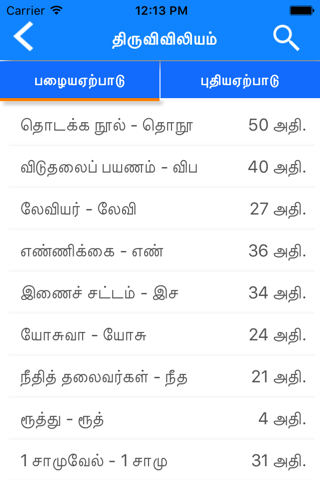 Tamil Bible Arulvakku - náhled