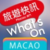 What's On, Macao 旅游快讯‧澳门
