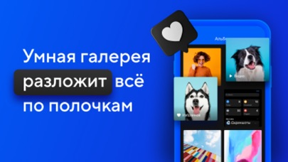 Облако Mail.ru: Хранение фото для ПК 1