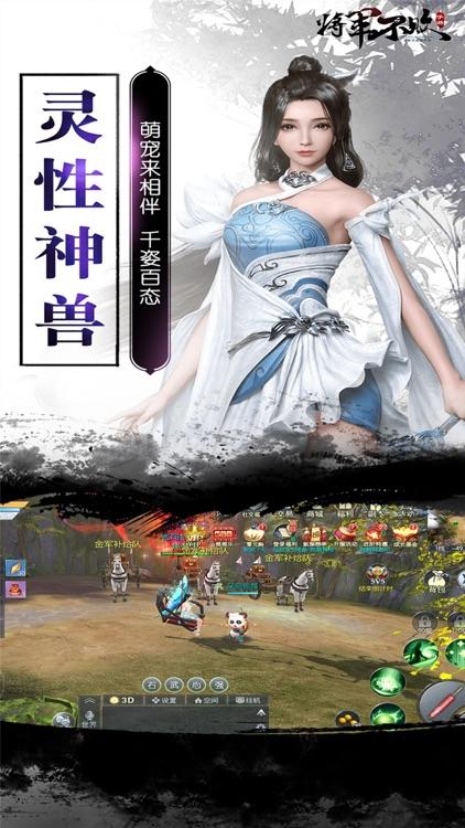 将军不败-3D武侠热恋社交手游 screenshot-4