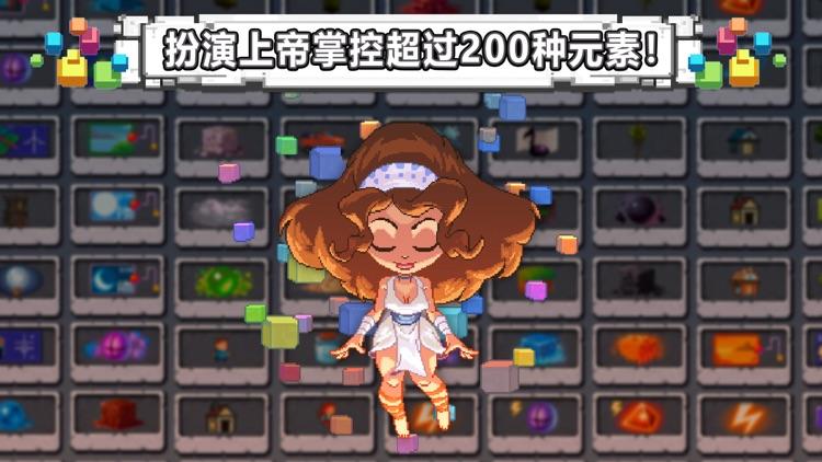沙盒:进化 screenshot-6