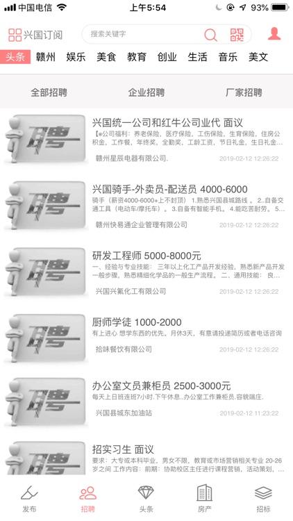 兴国订阅 screenshot-1