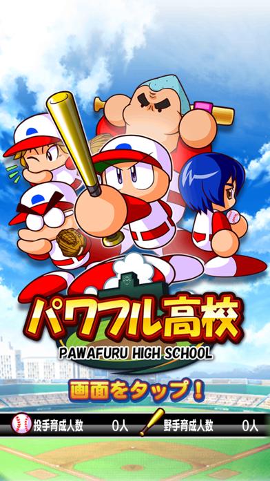 実況パワフルプロ野球 ScreenShot0