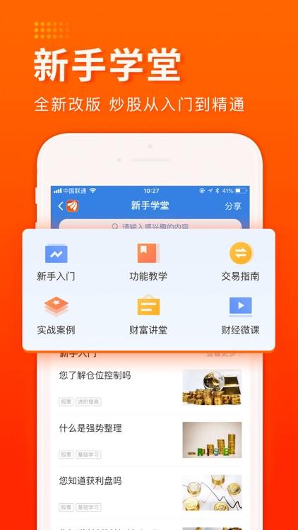 财经股票头条-热点金融资讯要闻 screenshot-4