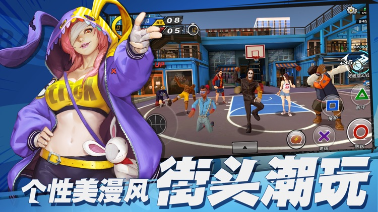 潮人篮球 screenshot-1