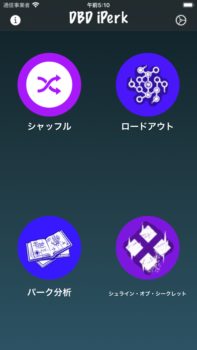 iPerk for DBDのおすすめ画像4