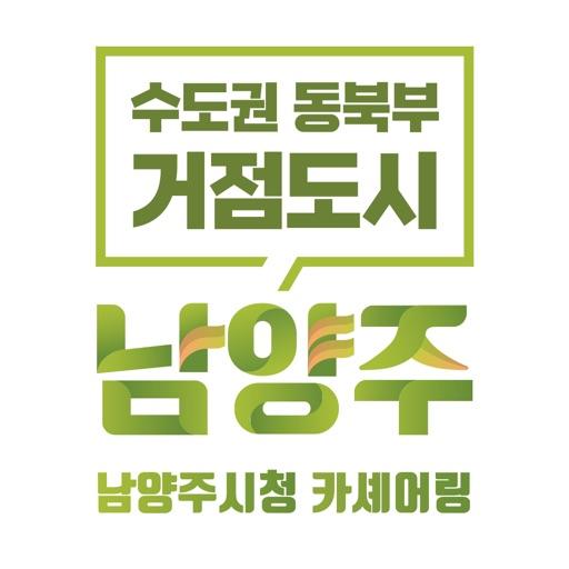 남양주시청 카셰어링