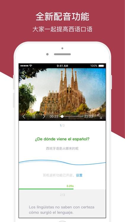 每日西语听力-入门西语学习的最佳途径 screenshot-3