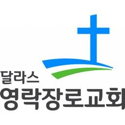 달라스영락장로교회
