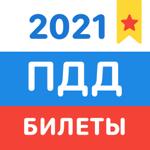 ПДД 2021 Билеты и Экзамен РФ на пк