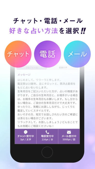 ウラーラ−2021年人気チャット占いアプリで恋愛相性相談− ScreenShot4